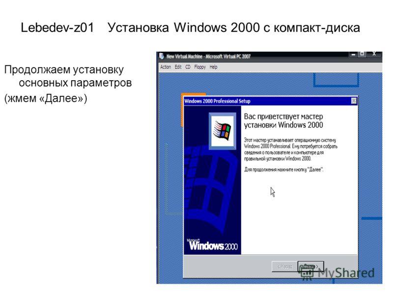 Lebedev-z01 Установка Windows 2000 с компакт-диска Продолжаем установку основных параметров (жмем «Далее»)