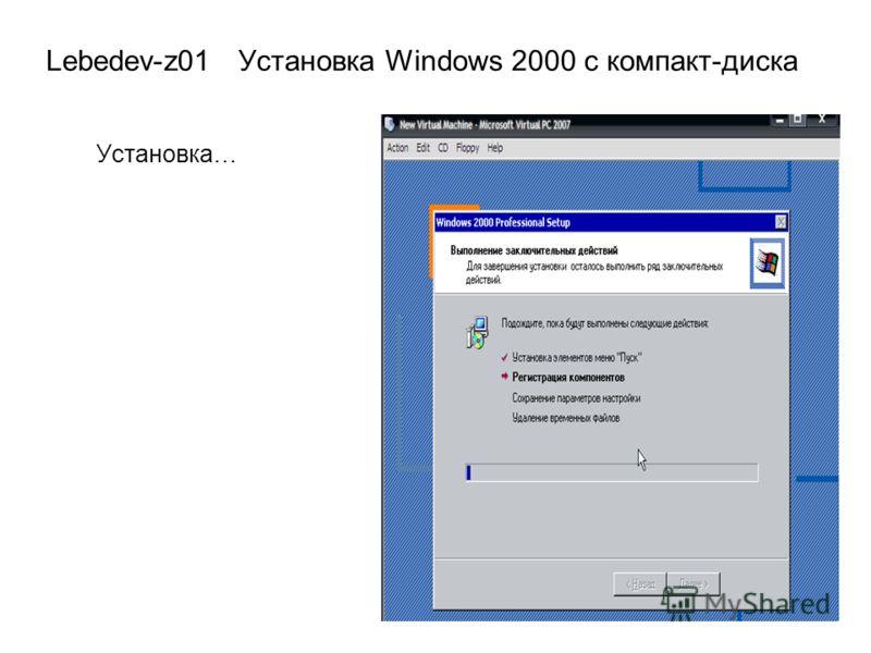 Lebedev-z01 Установка Windows 2000 с компакт-диска Установка…