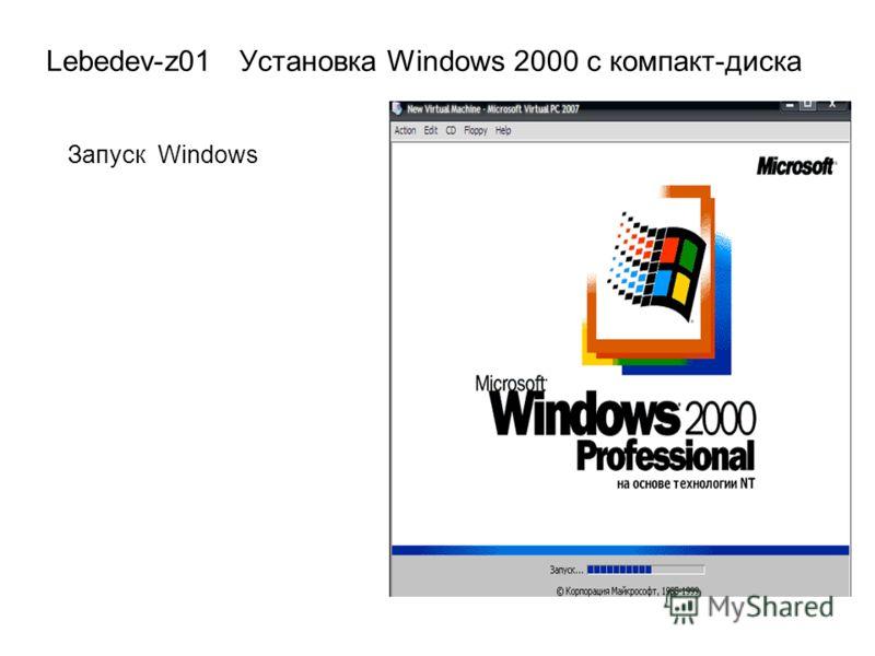 Lebedev-z01 Установка Windows 2000 с компакт-диска Запуск Windows