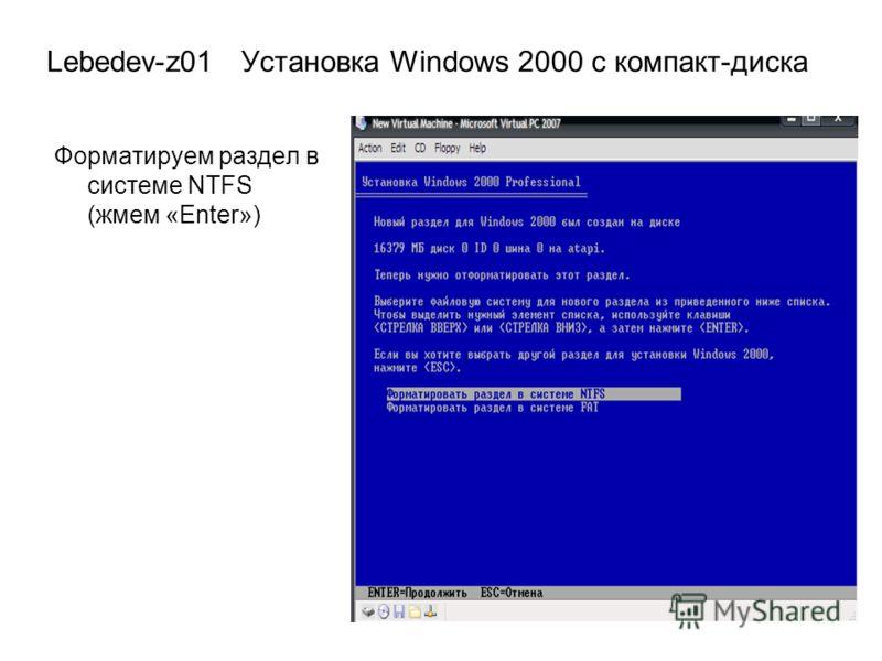 Lebedev-z01 Установка Windows 2000 с компакт-диска Форматируем раздел в системе NTFS (жмем «Enter»)