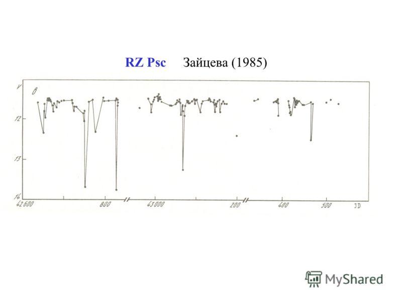 RZ Psc Зайцева (1985)