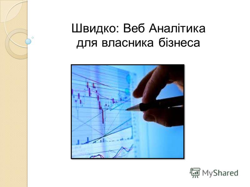 Швидко: Веб Аналітика для власника бізнеса