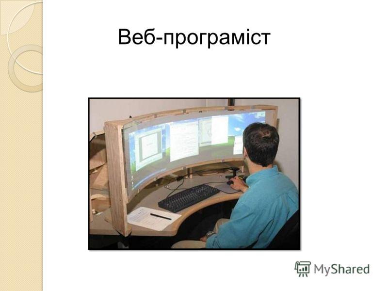 Веб-програміст
