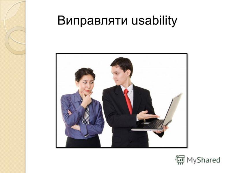 Виправляти usability