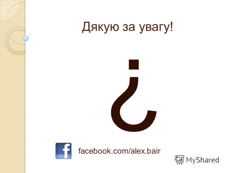 Дякую за увагу! ¿ facebook.com/alex.bair