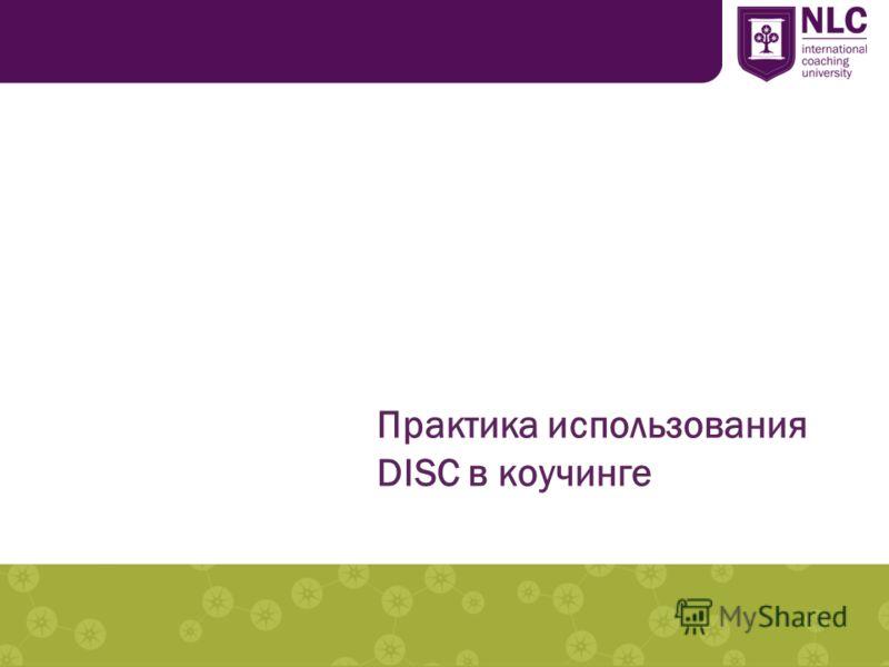 Практика использования DISC в коучинге