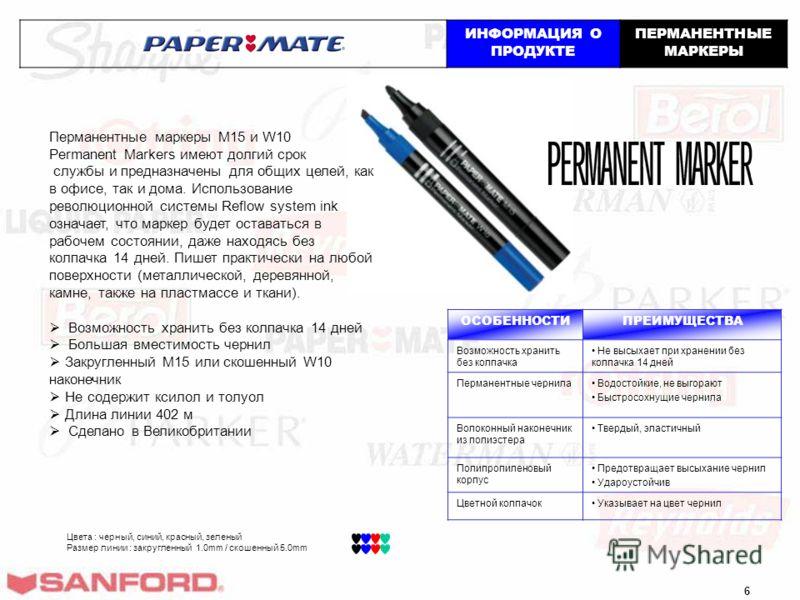 6 Перманентные маркеры M15 и W10 Permanent Markers имеют долгий срок службы и предназначены для общих целей, как в офисе, так и дома. Использование революционной системы Reflow system ink означает, что маркер будет оставаться в рабочем состоянии, даж