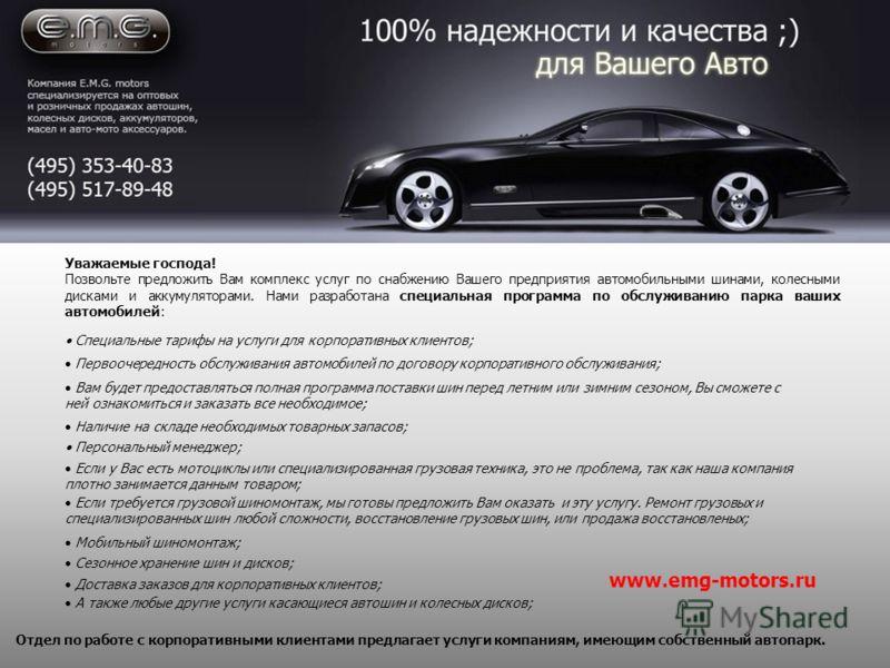 www.emg-motors.ru Специальные тарифы на услуги для корпоративных клиентов; Первоочередность обслуживания автомобилей по договору корпоративного обслуживания; Вам будет предоставляться полная программа поставки шин перед летним или зимним сезоном, Вы