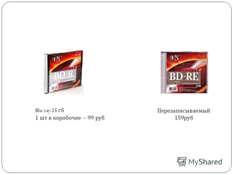 Blu-ray 25 гб 1 шт в коробочке – 99 руб Перезаписываемый 159руб