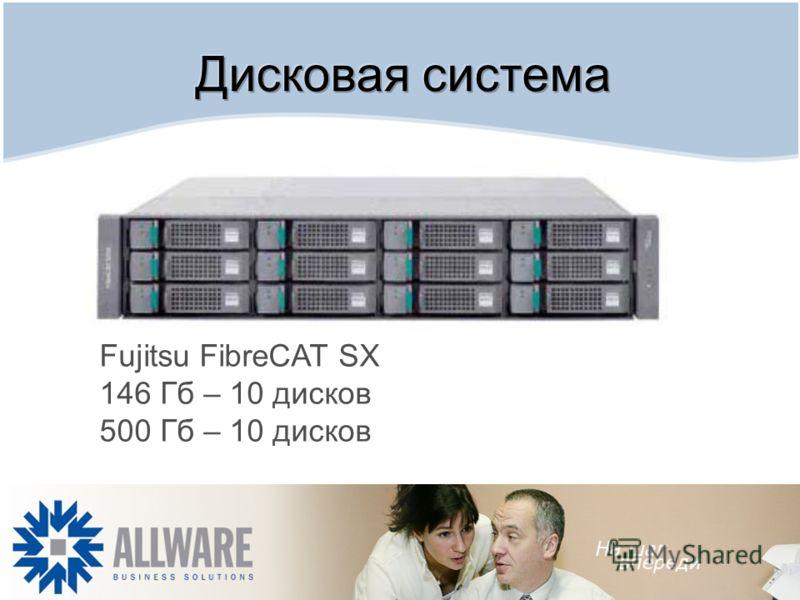 Fujitsu FibreCAT SX 146 Гб – 10 дисков 500 Гб – 10 дисков