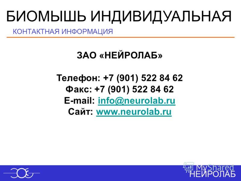 БИОМЫШЬ ИНДИВИДУАЛЬНАЯ КОНТАКТНАЯ ИНФОРМАЦИЯ ЗАО «НЕЙРОЛАБ» Телефон: +7 (901) 522 84 62 Факс: +7 (901) 522 84 62 E-mail: info@neurolab.ruinfo@neurolab.ru Сайт: www.neurolab.ruwww.neurolab.ru