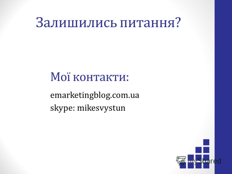 Залишились питання? Мої контакти: emarketingblog.com.ua skype: mikesvystun