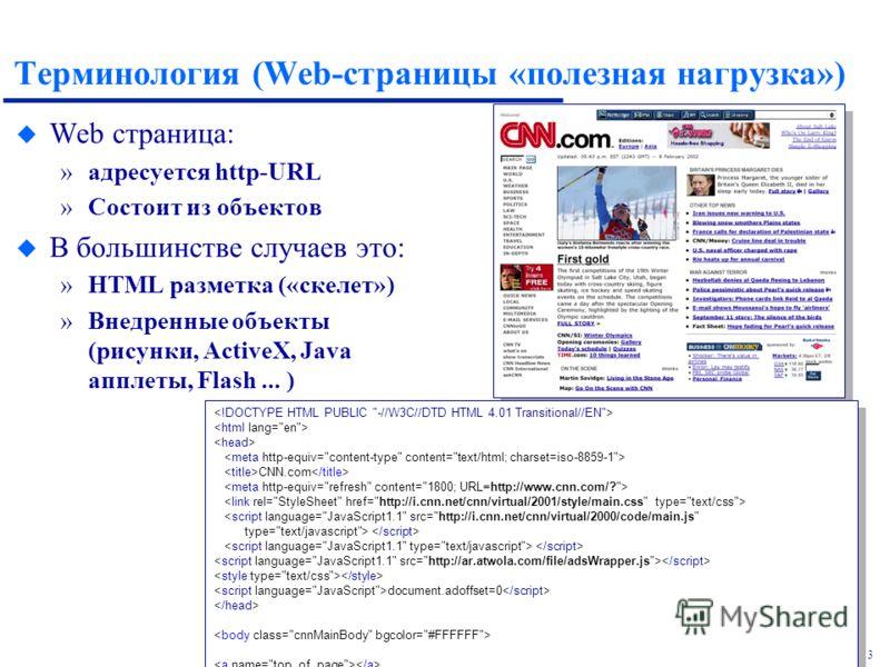 3 Терминология (Web-страницы «полезная нагрузка») u Web страница: »адресуется http-URL »Состоит из объектов u В большинстве случаев это: »HTML разметка («скелет») »Внедренные объекты (рисунки, ActiveX, Java апплеты, Flash... ) CNN.com  document.adoff