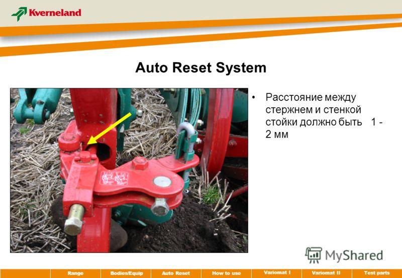 Test parts Variomat II Variomat I How to use Auto Reset RangeBodies/Equip Auto Reset System Расстояние между стержнем и стенкой стойки должно быть 1 - 2 мм