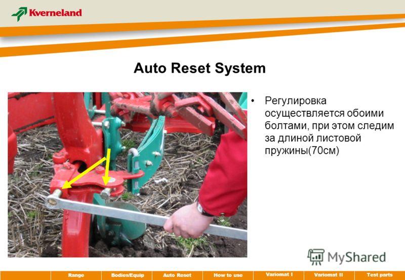 Test parts Variomat II Variomat I How to use Auto Reset RangeBodies/Equip Auto Reset System Регулировка осуществляется обоими болтами, при этом следим за длиной листовой пружины(70см)
