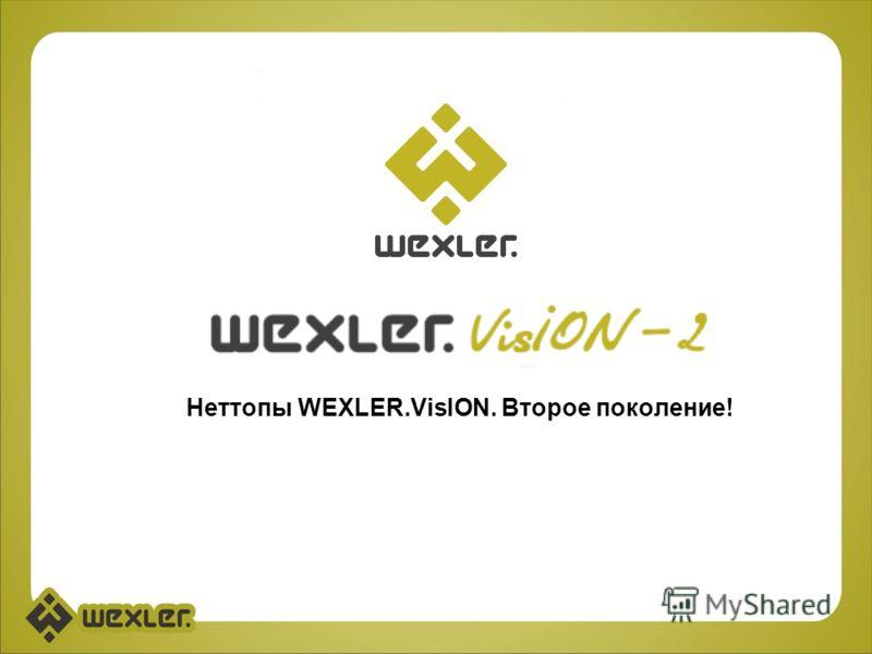Неттопы WEXLER.VisION. Второе поколение!