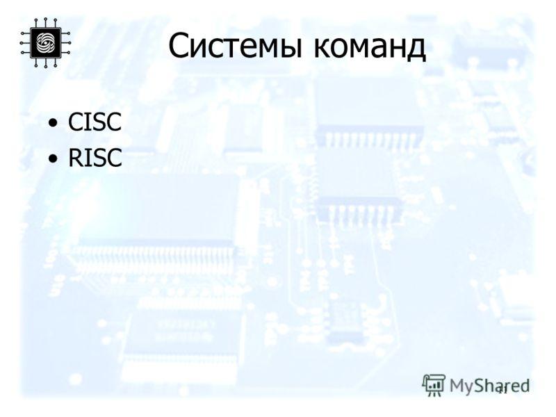 11 Системы команд CISC RISC