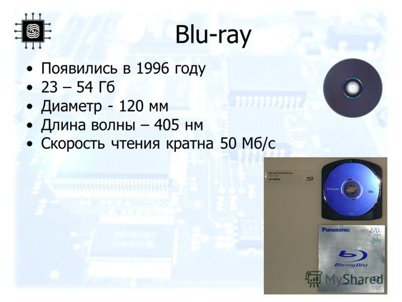 43 Blu-ray 43 Появились в 1996 году 23 – 54 Гб Диаметр - 120 мм Длина волны – 405 нм Скорость чтения кратна 50 Мб/с