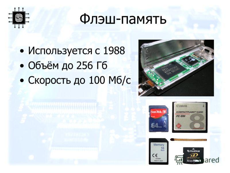 44 Флэш-память Используется с 1988 Объём до 256 Гб Скорость до 100 Мб/с