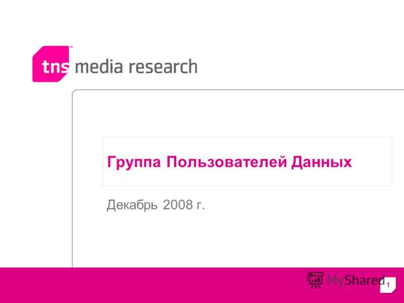 1 Группа Пользователей Данных Декабрь 2008 г.