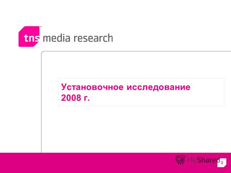3 Установочное исследование 2008 г.