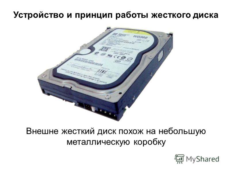 Устройство и принцип работы жесткого диска Внешне жесткий диск похож на небольшую металлическую коробку