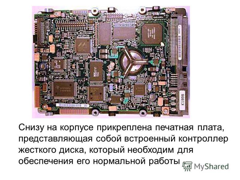 Снизу на корпусе прикреплена печатная плата, представляющая собой встроенный контроллер жесткого диска, который необходим для обеспечения его нормальной работы