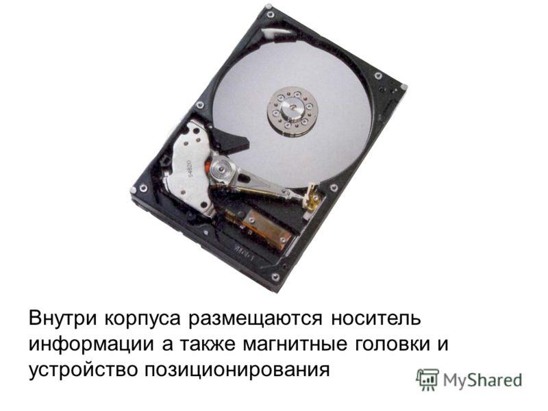 Внутри корпуса размещаются носитель информации а также магнитные головки и устройство позиционирования