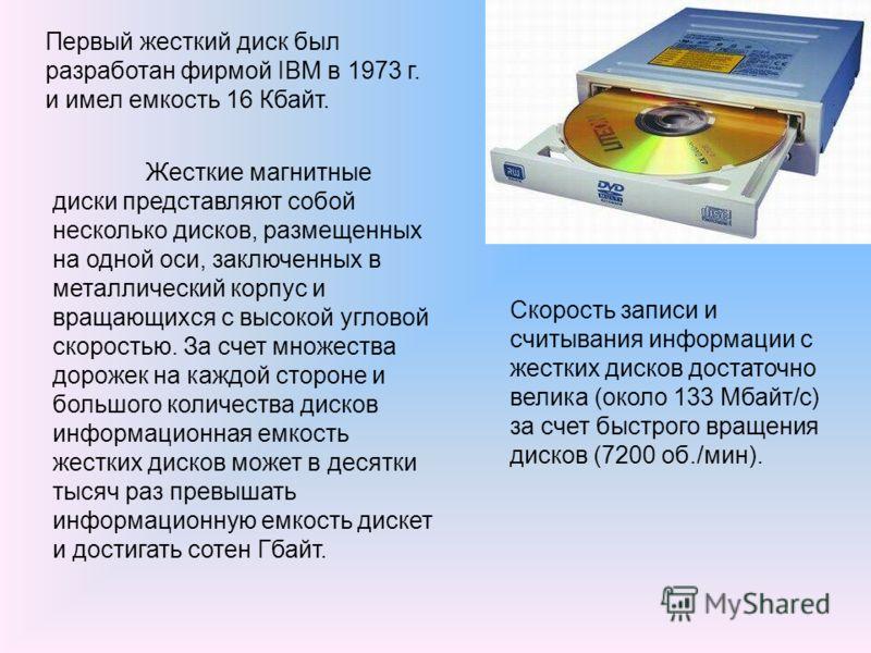 Жесткие магнитные диски представляют собой несколько дисков, размещенных на одной оси, заключенных в металлический корпус и вращающихся с высокой угловой скоростью. За счет множества дорожек на каждой стороне и большого количества дисков информационн