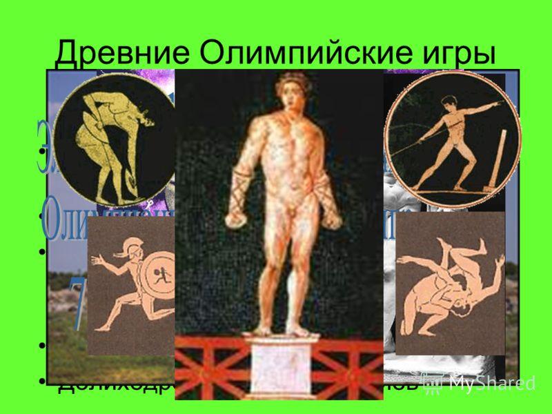 Древние Олимпийские игры Панкратион – вид спорта, соединявший в себе борьбу и кулачный бой Гонка на колесницах Пентатлон – древнее пятиборье (бег, прыжки в длину, метание копья, метание диска, борьба) Верховая езда Долиходром – бег на 5 стадиев