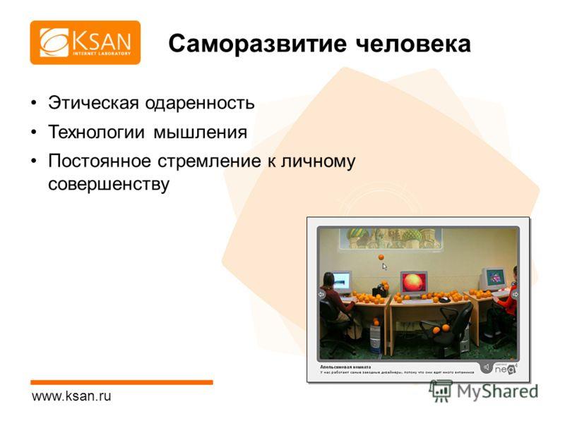 www.ksan.ru Саморазвитие человека Этическая одаренность Технологии мышления Постоянное стремление к личному совершенству