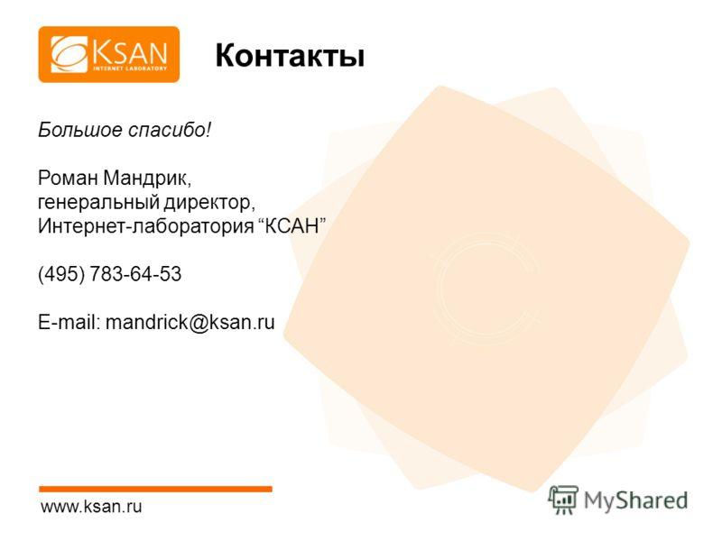 www.ksan.ru Контакты Большое спасибо! Роман Мандрик, генеральный директор, Интернет-лаборатория КСАН (495) 783-64-53 E-mail: mandrick@ksan.ru