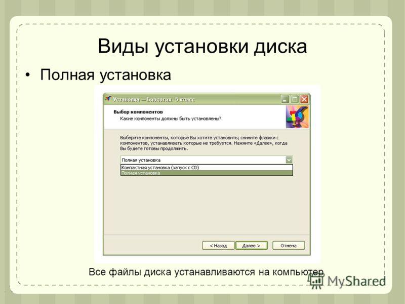 Виды установки диска Полная установка Все файлы диска устанавливаются на компьютер