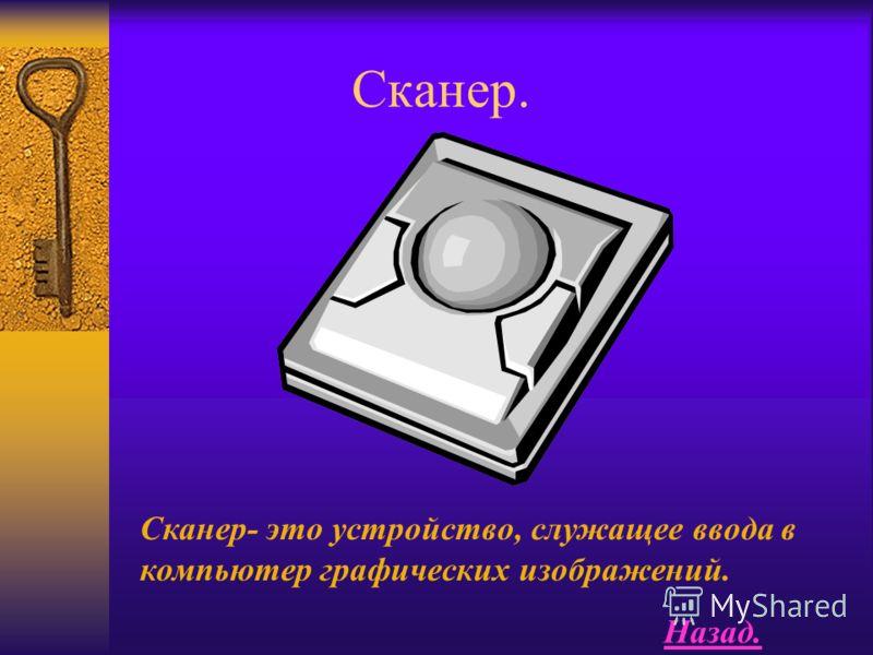 Дискета (Floppy) (A) Дискета-то же, что гибкий Магнитный диск(floppy-disk). Назад.