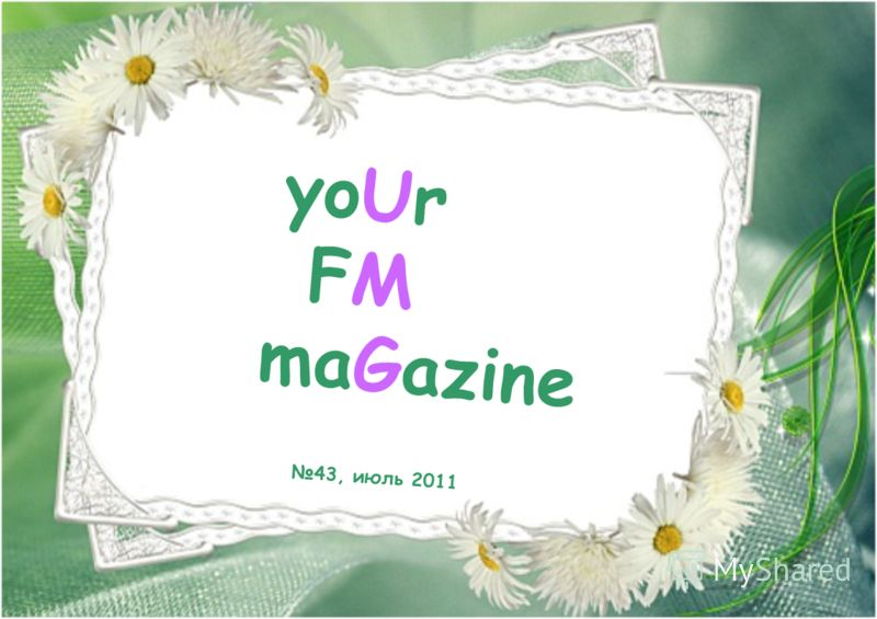 yoUr FM maGazine 43, июль 2011