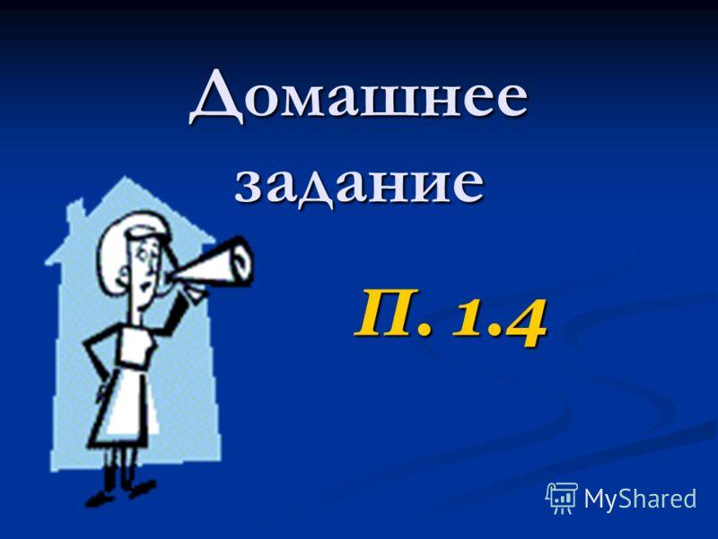 Домашнее задание П. 1.4