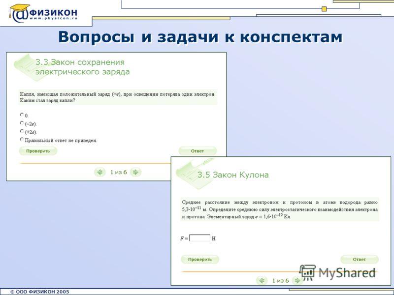 © ООО ФИЗИКОН 2002 © ООО ФИЗИКОН 2005 16 Вопросы и задачи к конспектам