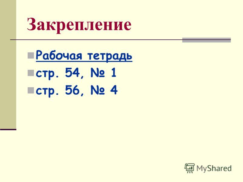 Закрепление Рабочая тетрадь стр. 54, 1 стр. 56, 4