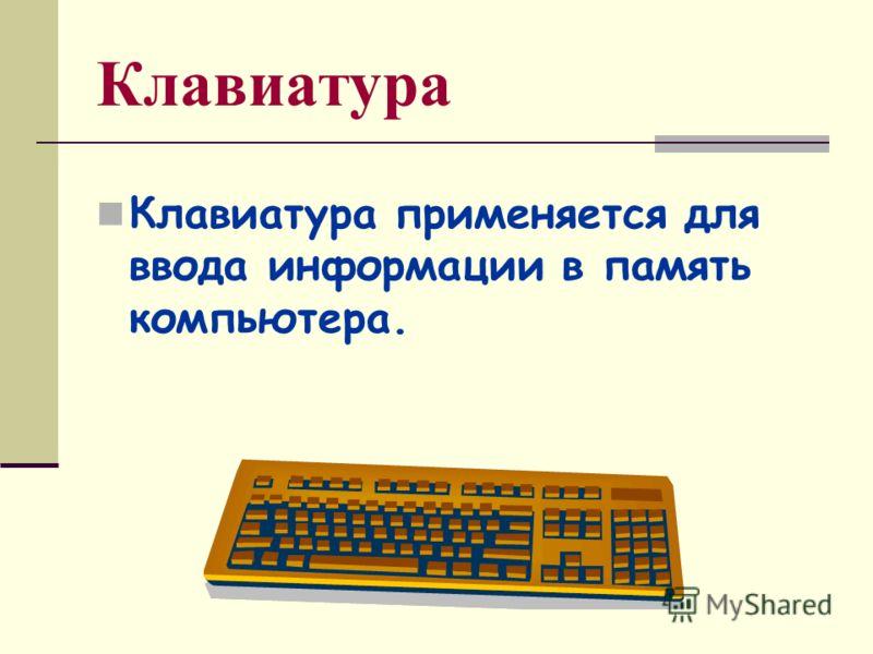 2 клавиатуры на одном кмпьютере: