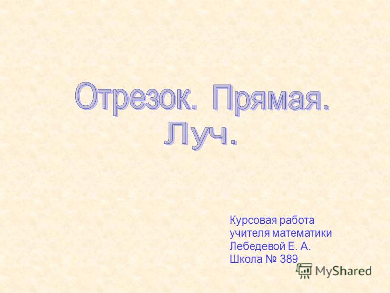 Курсовая работа учителя математики Лебедевой Е. А. Школа 389