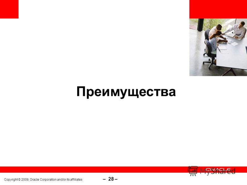 Copyright © 2009, Oracle Corporation and/or its affiliates – 28 – Преимущества