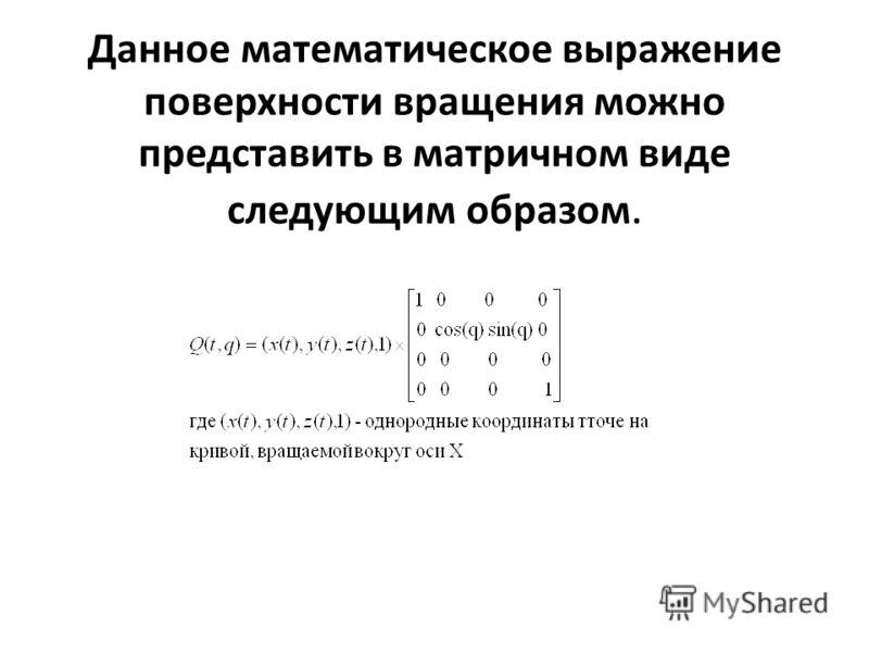 Данное математическое выражение поверхности вращения можно представить в матричном виде следующим образом.