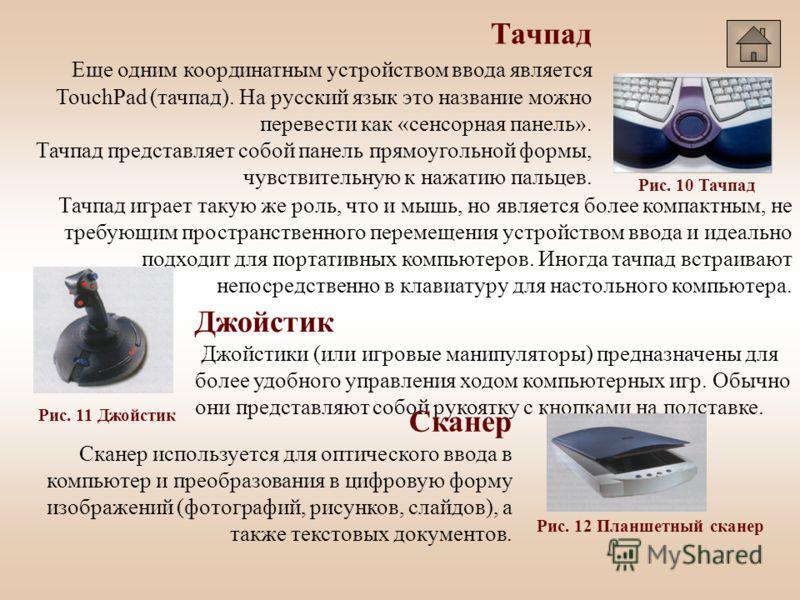 Клавиатура Универсальным устройством ввода информации является клавиатура. Клавиатура позволяет вводить числовую и текстовую информацию. Стандартная клавиатура имеет 101 клавишу и подключается к специальному разъему на системном блоке. Рис. 8 Клавиат