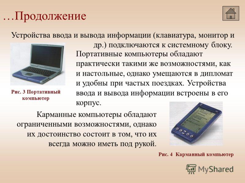Аппаратная реализация компьютера. Типы персональных компьютеров Современный персональный компьютер может быть реализован в настольном (desktop), портативном (notebook) или карманном (handheld) варианте. Настольные компьютеры являются наиболее произво