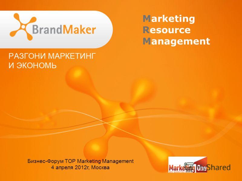 Marketing Resource Management Бизнес-Форум TOP Marketing Management 4 апреля 2012г, Москва