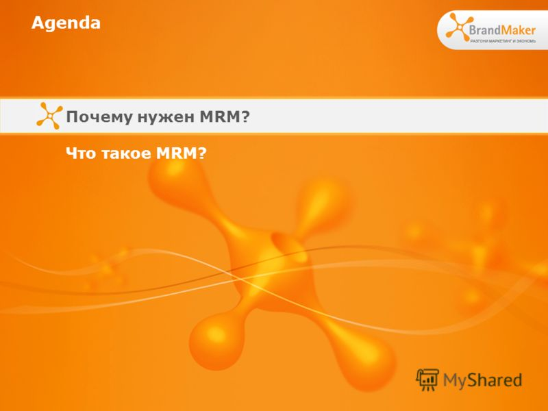 Agenda Почему нужен MRM? Что такое MRM?