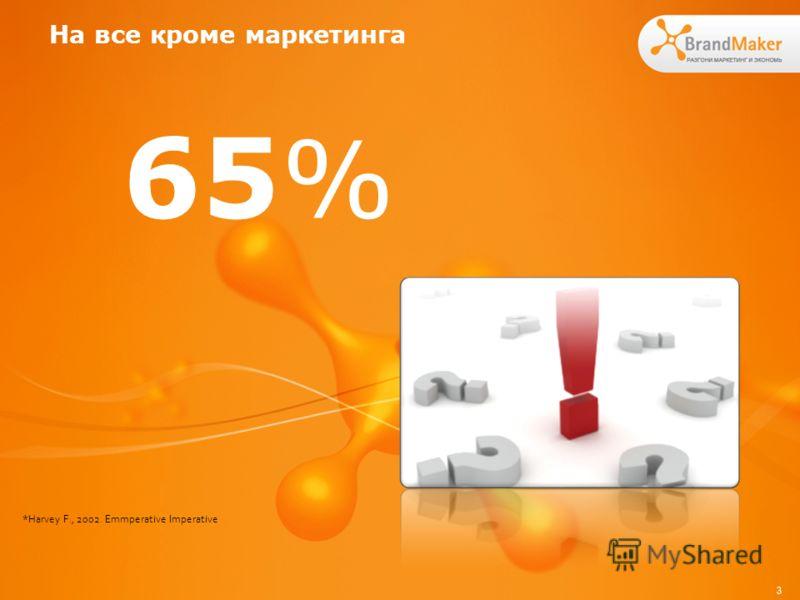 3 65 % На все кроме маркетинга *Harvey F., 2002. Emmperative Imperative