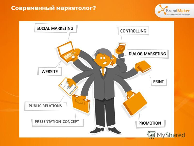 Современный маркетолог? PUBLIC RELATIONS PRESENTATION CONCEPT