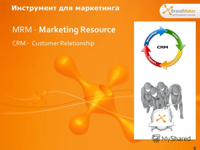 8 Инструмент для маркетинга MRM - Marketing Resource CRM - Customer Relationship