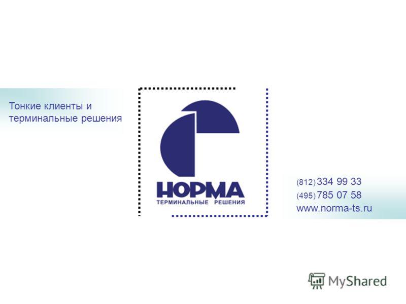 Тонкие клиенты и терминальные решения (812) 334 99 33 (495) 785 07 58 www.norma-ts.ru